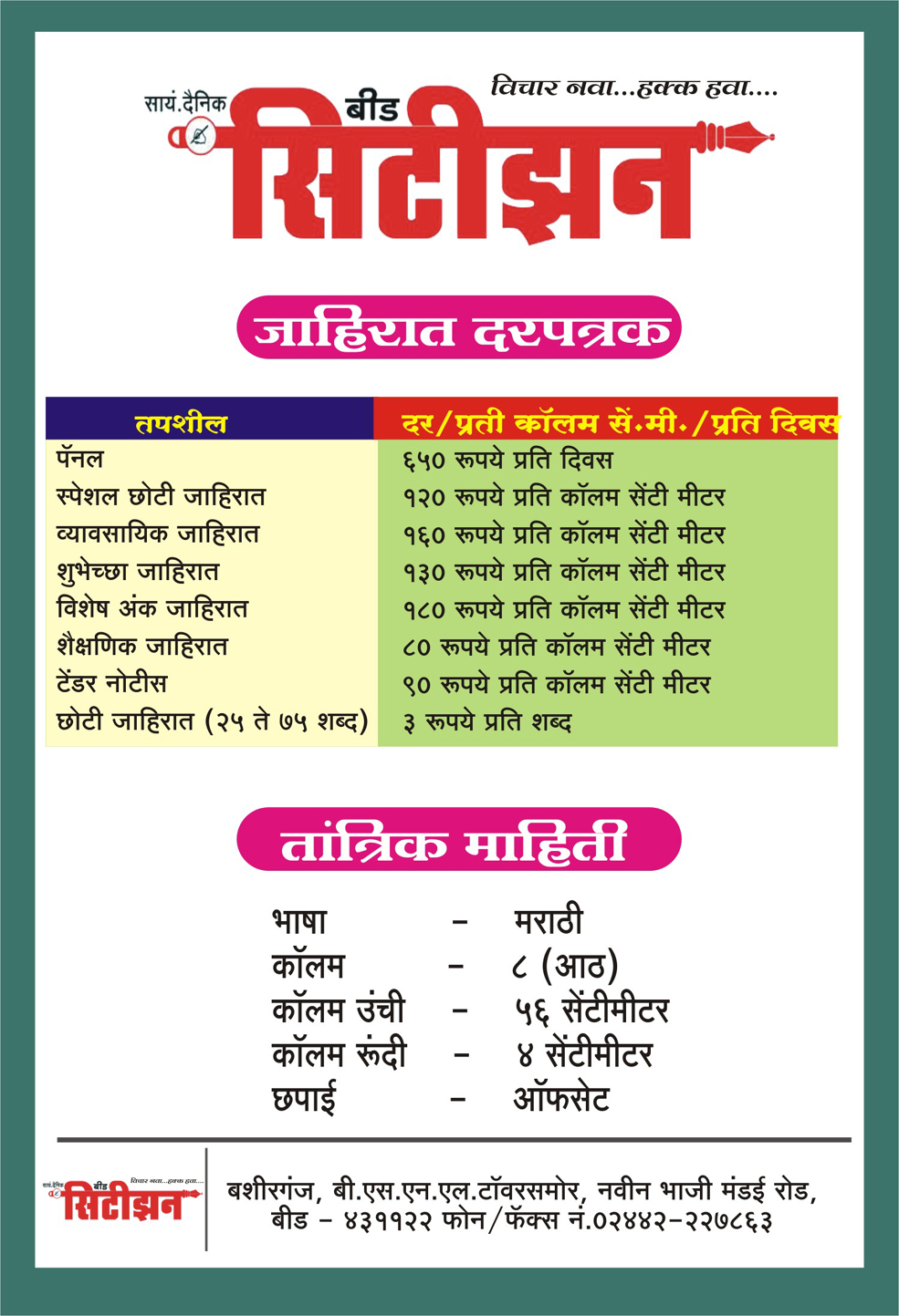 ** Beed Citizen  Marathi Daily News Paper **